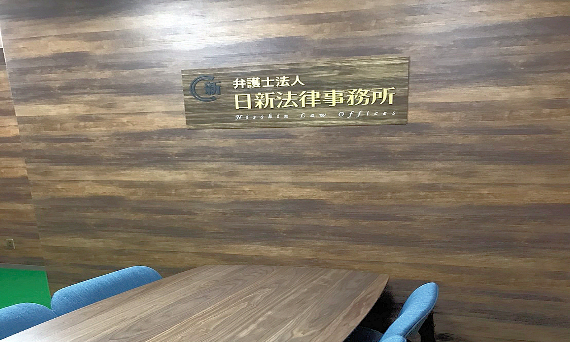 弁護士法人 日新法律事務所